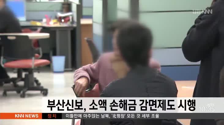 부산신용보증재단 소액 손해금 감면제도 시행