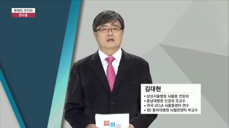 (01/16 방영) 편두통 (동아대병원 / 김대현 교수)