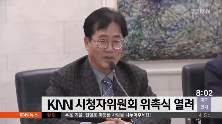 KNN시청자위원회 위촉식 열려