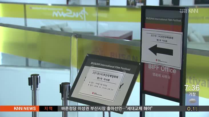 BIFF 이용관 컴백 '진통'…찬반 마라톤 공방