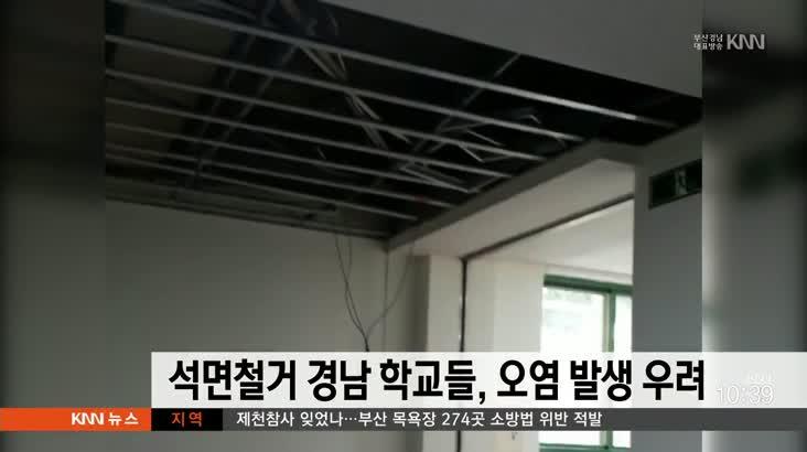 석면철거 경남학교들, 오염 발생 우려