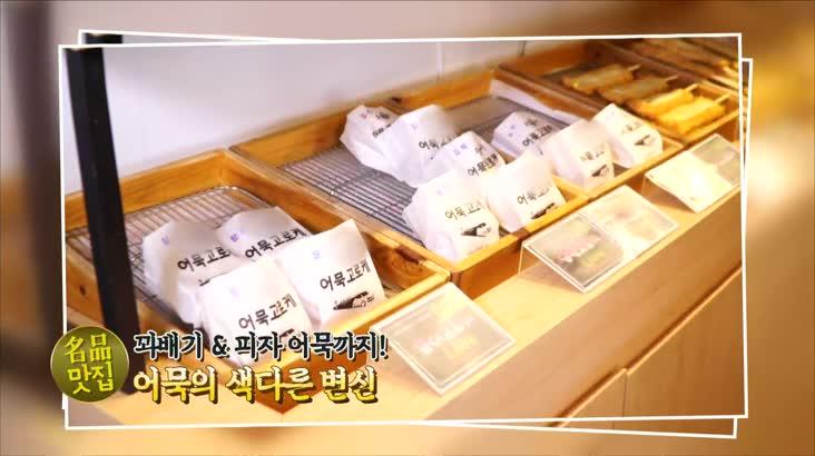 (01/17 방영) 영도 부산본어묵 ☎051-403-8373