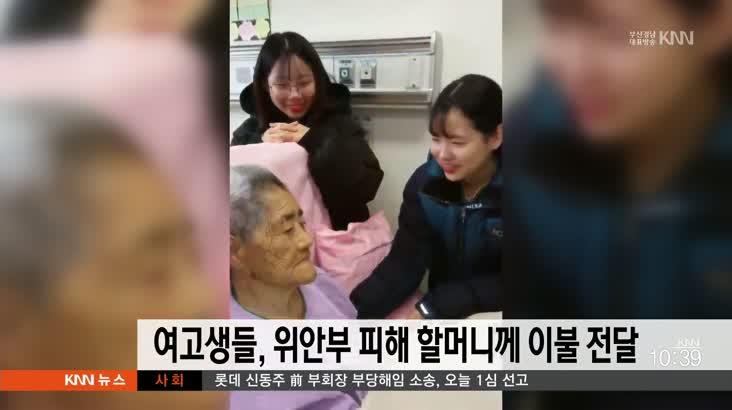 여고생들, 위안부피해 할머니께 이불전달