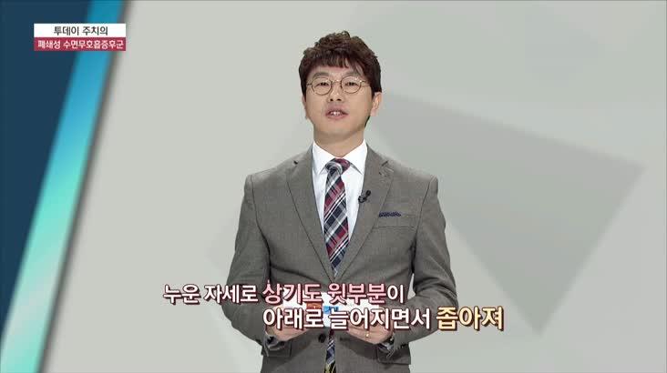 (01/17 방영) 폐쇄성수면무호흡 (고신대 / 이원구 교수)