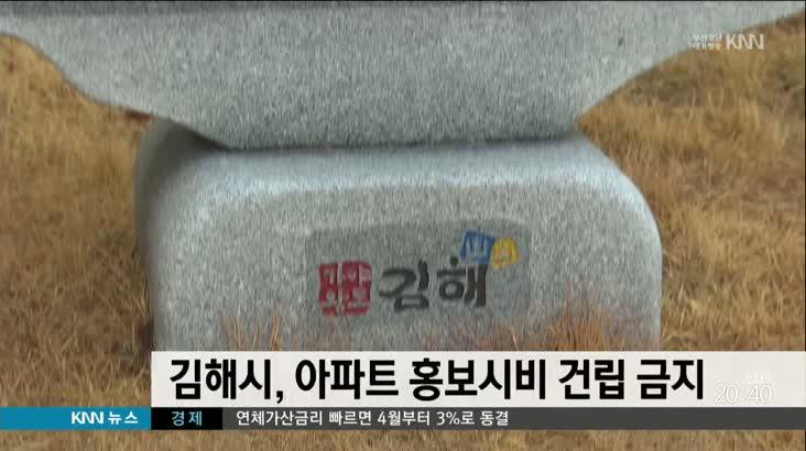 김해시 홍보시비 건립 금지방침