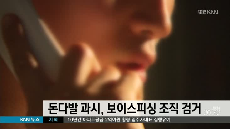 울산 새마을금고 강도범 거제에서 검거