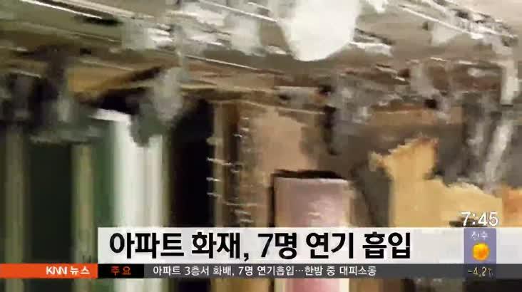 아파트 화재, 7명 연기 흡입