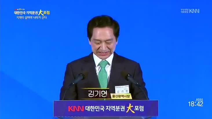 (07/04 방영) KNN창사 22주년 기념 대한민국 지역분권 대포럼(김기현 울산광역시장)