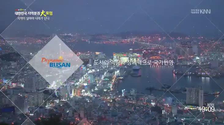 (07/04 방영) KNN창사 22주년 기념 대한민국 지역분권 대포럼(지역분권 역사)