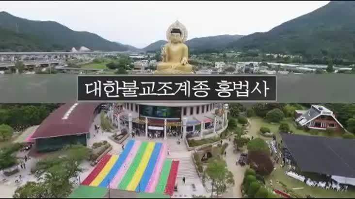 (06/11 방영) 보훈의 달 특집 호국의 숨결 홍법바라밀제