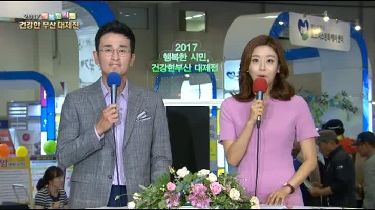 (06/30 방영) 2017 행복한 시민 건강한부산 대제전 (1부)