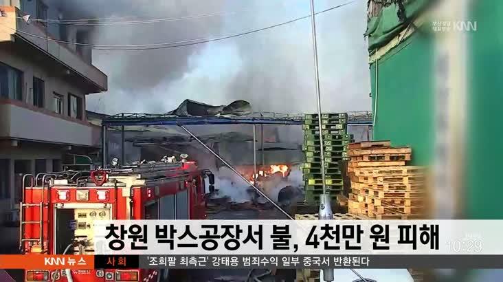 창원 박스공장서 불, 4천만 원 재산피해