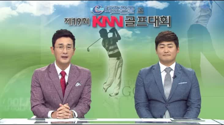 (06/11 방영) 더조은몰배 제19회 KNN 골프대회