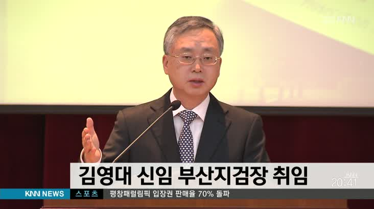 김영대 신임 부산지검장 취임