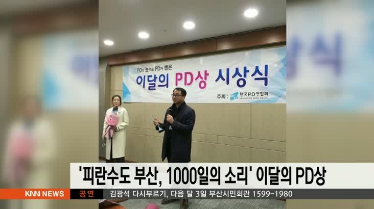 KNN '피란수도 부산,1000일의 소리',이달의 PD상 수상