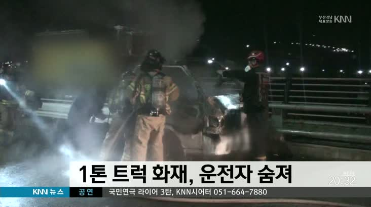 1톤 트럭 화재, 운전자 숨져