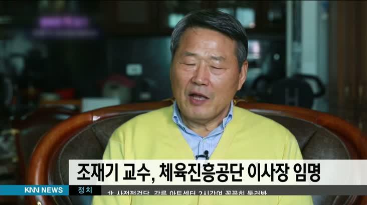 조재기 교수,체육진흥공단 이사장 임명