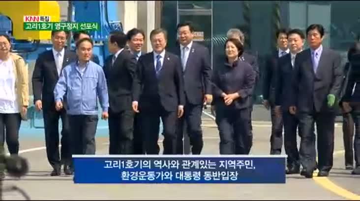 (06/19 방영) 고리원전 1호기 영구정지 선포식