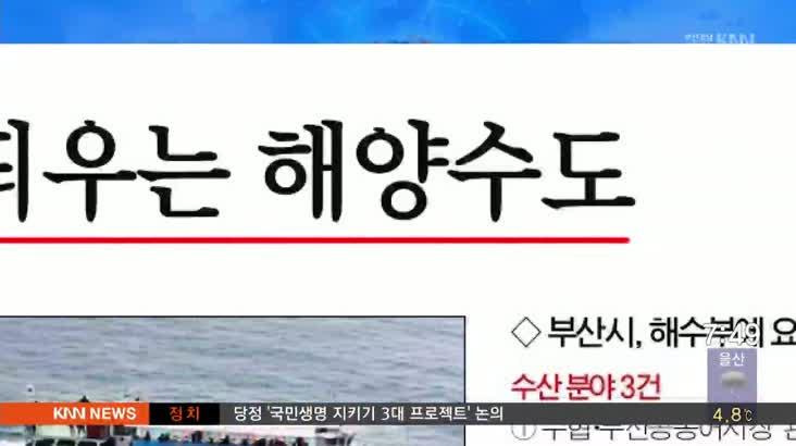 아침신문읽기/부산시 해양정책 권한 이양 요구