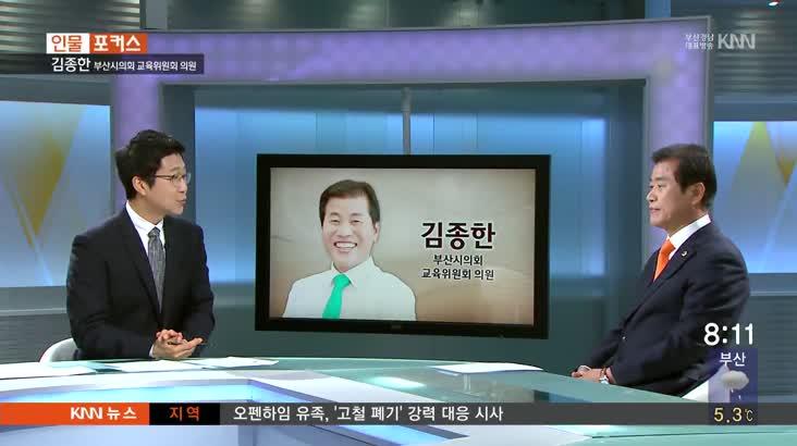 (인물포커스) 김종한 / 부산시의회 교육위원회 의원