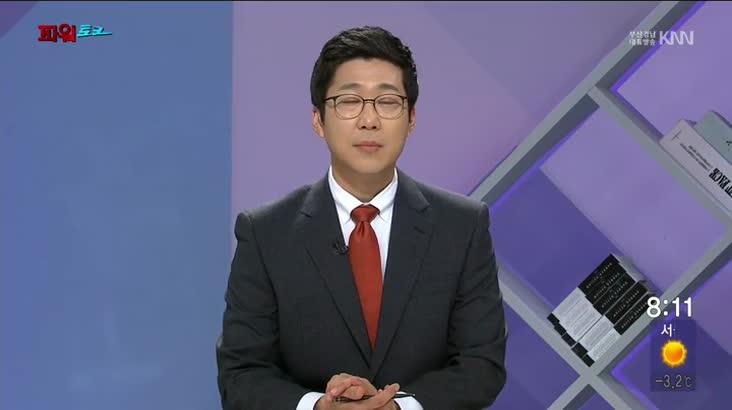 (01/21 방영) 파워토크(김영춘 해양수산부장관)