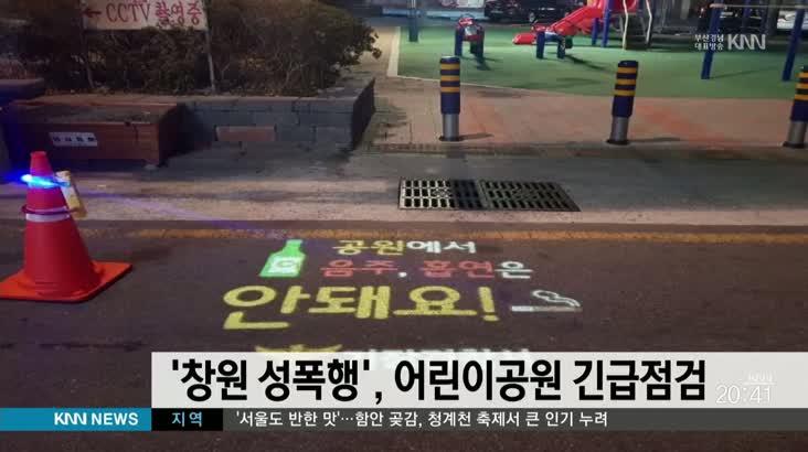 '창원 성폭행', 어린이공원 긴급점검