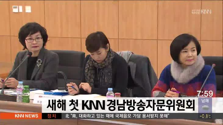 새해 첫 KNN 경남방송자문위원회 개최