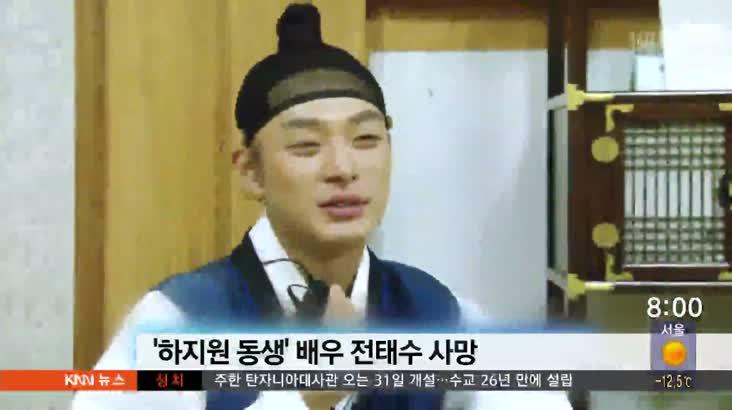 핫이슈클릭 연예가소식 / '하지원 동생' 배우 전태수, 21일 사망