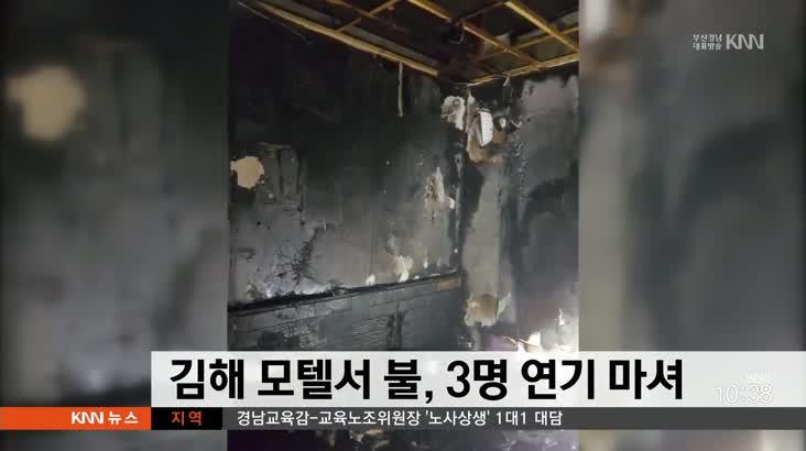 김해 모텔서 불, 3명 연기마셔