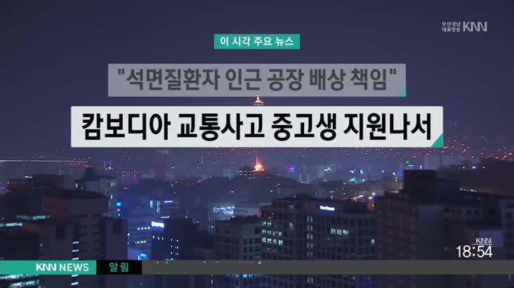 (01/23 방영) 뉴스와 건강