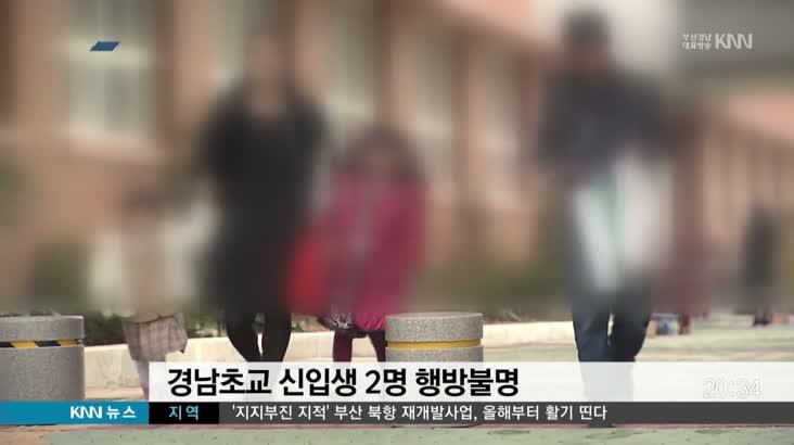 경남 행방불명 아동 소재파악 나서