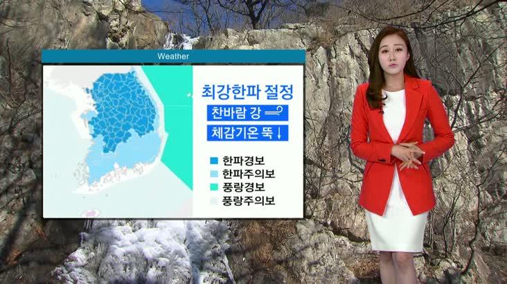 뉴스아이 날씨 1월23일(화)