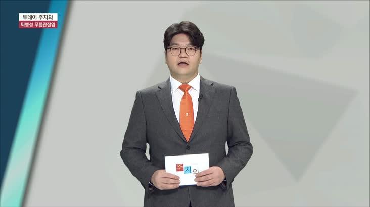 (01/23 방영) 퇴행성무릎관절염 (힘찬병원 / 이동현 원장)