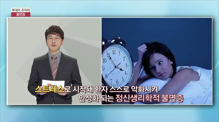(01/24 방영) 불면증 (고신대병원 / 이원구 교수)