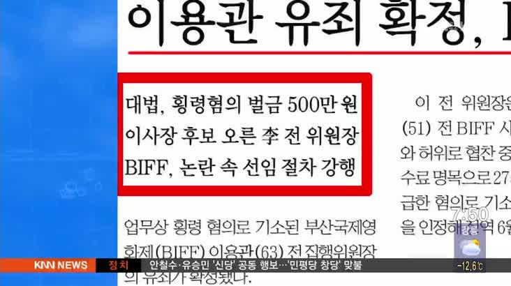 아침신문읽기-부산국제영화제 이용관 전 집행위원장의 유죄가 확정
