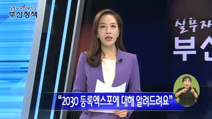 2030 등록엑스포에 대해 알려드려요