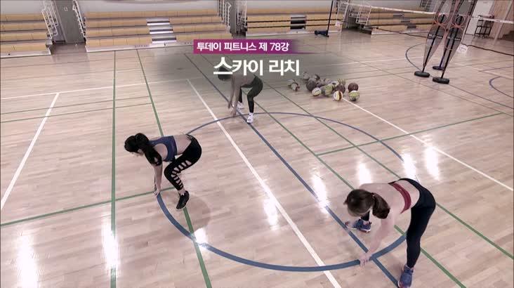 (01/26 방영) 투데이 피트니스 (스카이 리치)