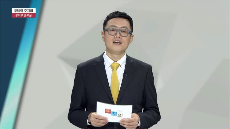 (01/26 방영) 후비루증후군 (코호한의원 / 장재영 원장)