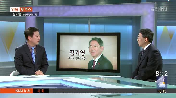 인물포커스-김기영 / 부산시 경제부시장