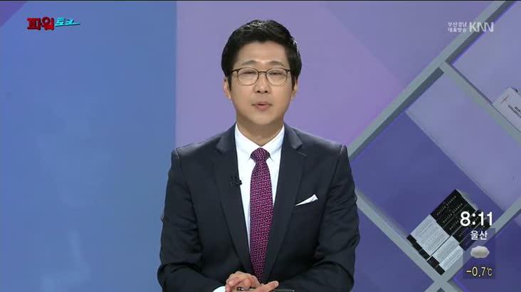 (01/28 방영) 파워토크(서병수 부산광역시장)