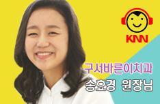 (04/23 방송) 오전 - 개발치료에 대해 (송효경/구서바른이치과 교정전문의 원장)