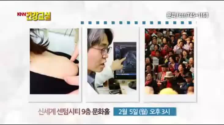 [2018. 2. 5 KNN 건강교실]어깨관절 질환