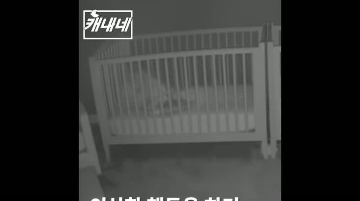 [캐내네]자다가 어디가니?