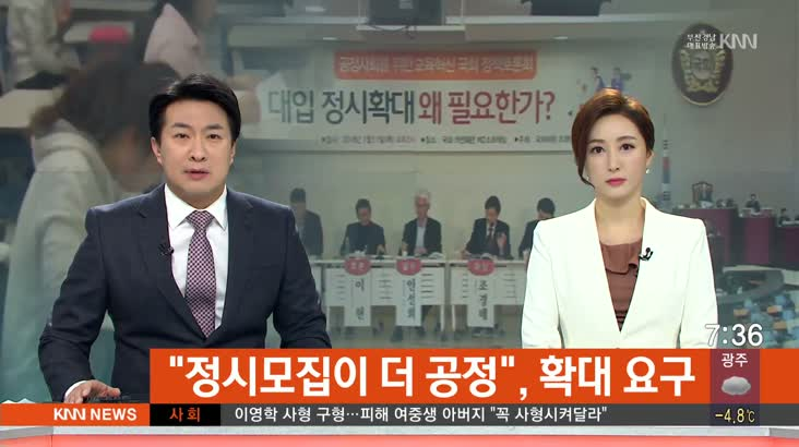 """""""정시모집이 더 공정"""", 정시확대 요구 빗발"""