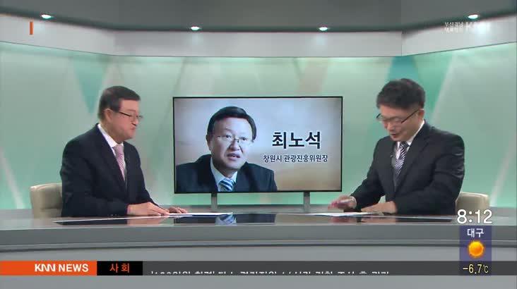 인물포커스-최노석창원시관광진흥위원장