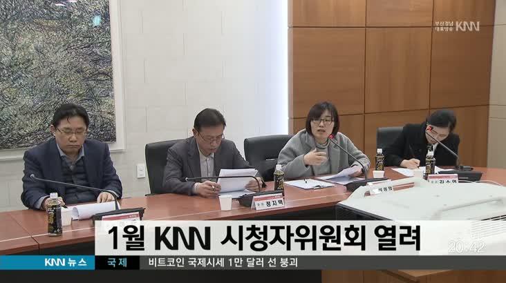 1월 KNN시청자위원회 열려
