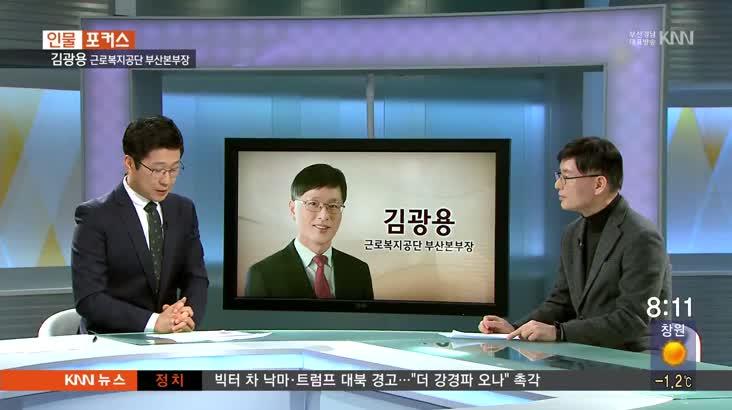 인물포커스-김광용 / 근로복지공단 부산본부장