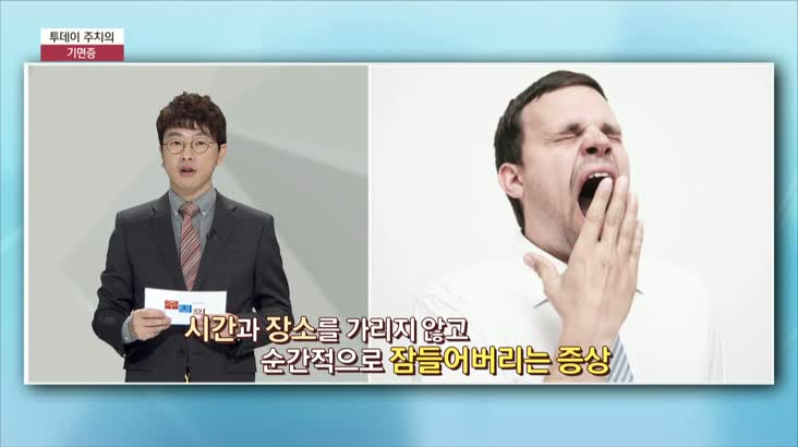(01/31 방영) 기면증 (고신대병원 / 이원구 교수)