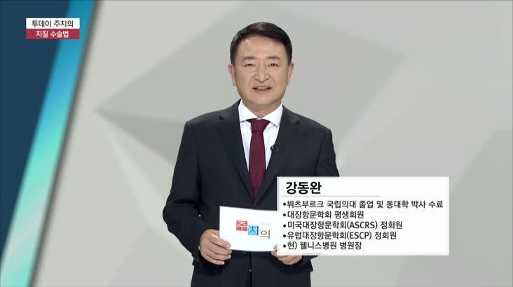 (02/01 방영) 치질수술법 (대한웰니스병원 / 강동완 원장)