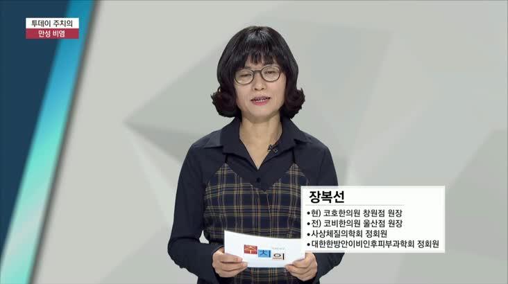 (02/02 방영) 만성비염 (코호한의원 / 장복선 원장)